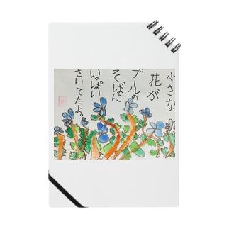 小さな花 Notes