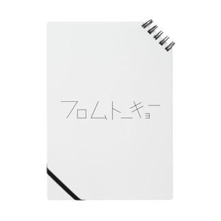 フロムトーキョー Notes