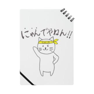 にゃんでやねん!!byにゃんころ Notes