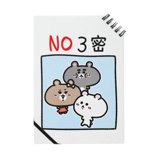 くまコロりん『NO3密』 Notes