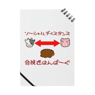 ハンバーグイラスト「ソーシャルディスタンス」 Notes