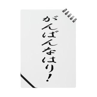がんばんなはり Notes