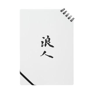 浪人Tグッズ Notes