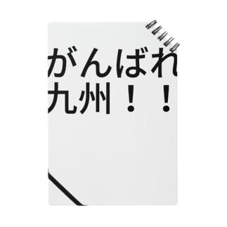がんばれ九州!! Notes