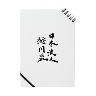 日本浪人総同盟 Notes