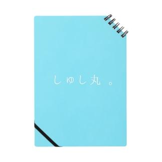 しゅし丸 Notes