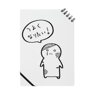 つよくなりたいこびと Notes