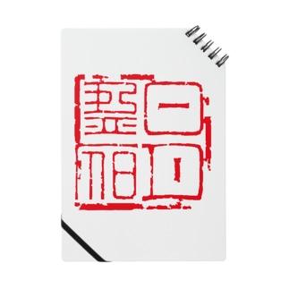 篆刻「日月盈昃」千字文 Notes