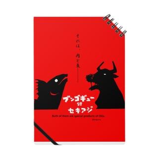 【収益寄付】豊後牛vs関アジ【大分県】 Notes