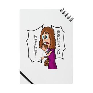 謎絵師ジョージの冨田さん「真夏にマスクは危険よ危険!」カラー裏抜き Notebook