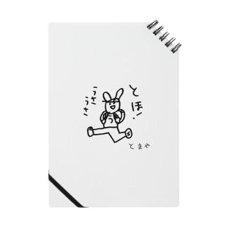 うさうさ とほ Notes