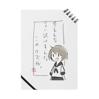 辛辣がーる Notes