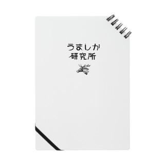 うましか研究所 Notes