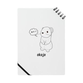 ぼってりおこじょ Notebook