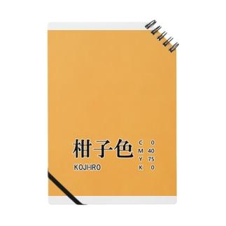 和色コレクション:柑子色(こうじいろ) Notes