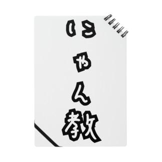 にゃん教 Notes