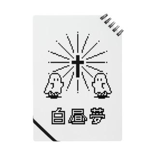 【IENITY】シーツおばけちゃん #白昼夢 Notes