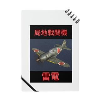 局地戦闘機雷電 ノート