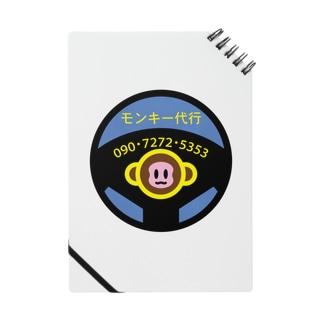 パ紋No.2677 モンキー代行 Notes
