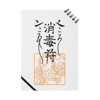 アマビエ毒消し Notes