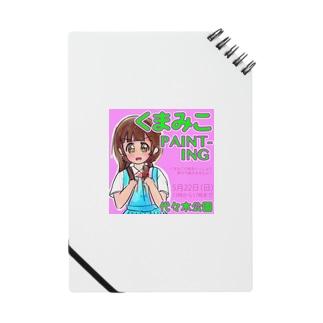 くまみこpainting Notes