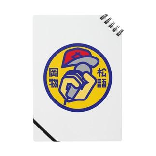 パ紋No.2684 岡松物語 Notes