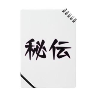 字-JI-/秘伝 Notes
