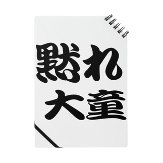 黙れ大童 Notes