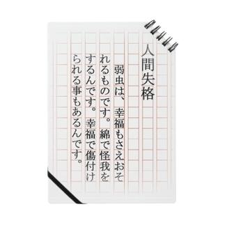 人間失格 Notes