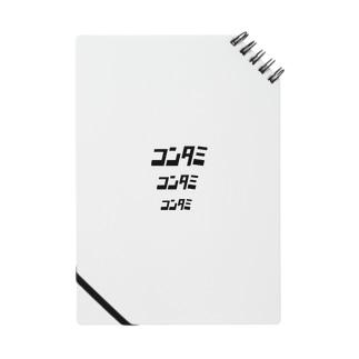 コンタミ Notes