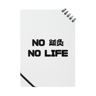 NO 鍼灸 NO LIFE Notes