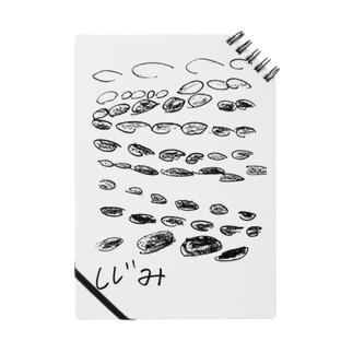 しじみ Notes
