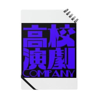 高校演劇カンパニー麦島慶子 Notes