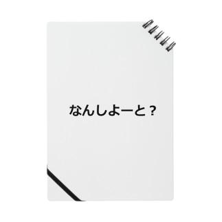 なんしよーと? Notes
