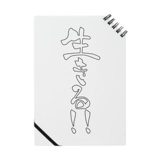 生きる!! Notes