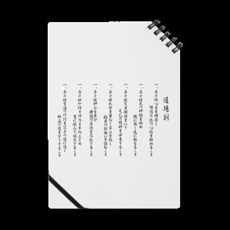極真館SHOP【キッズ&ベビー】の【道場訓】 Notes