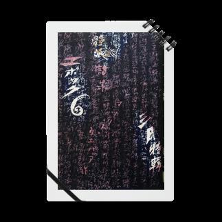 變電社の『エポック』 第6號(1923年3月)玉村善之助 カバーデザイン ノート