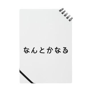 なんとかなる Notes