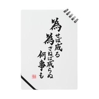 書:「為せば成る、為さねば成らぬ何事も」 Notes