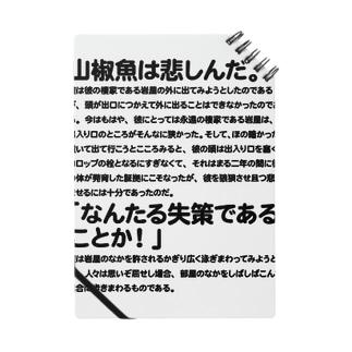 山椒魚 Notes