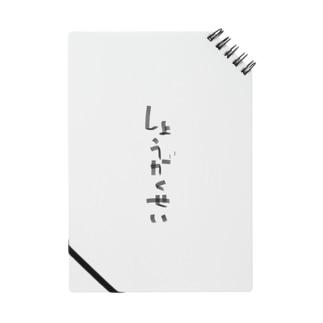 katagaki  しょうがくせい Notes