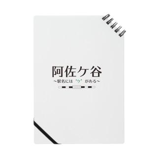 【公式】キャラクターマーケティングオフィスの阿佐ケ谷、駅名には「ケ」がある Notebook