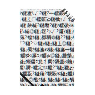 Mojibake(Cyberpunk mix) ノート