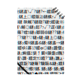 レオナのMojibake(Cyberpunk mix)ノート