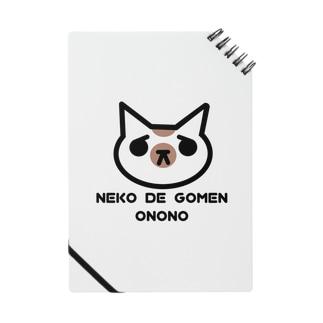 🐾小野さゆり🐾のNEKO DE GOMEN Notes