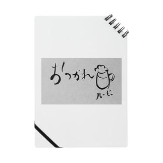 おつかれノート Notes