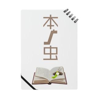 本の虫 Notes