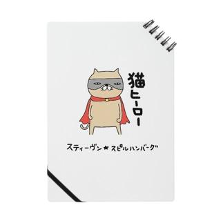 スティーヴン★スピルハンバーグの部屋の猫ヒーロー Notes