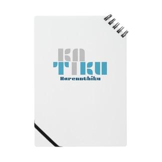 ハレンチク Notes