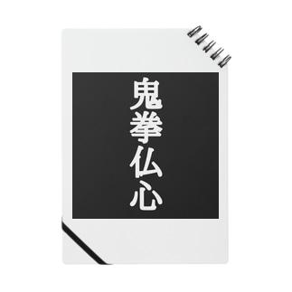格闘技・パンチ・鬼手仏心 Notes